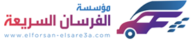 مؤسسة الفرسان السريعة - خدمة العملاء